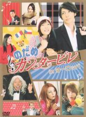 【送料無料】 のだめカンタービレ in ヨーロッパ DVD