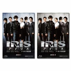 【送料無料】 イ・ビョンホン IRIS〔アイリス〕期間限定スペシャル・プライス<ノーカット完全版> Blu-ray BOX I&II セット