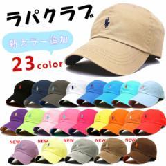 帽子 メンズ 帽子 キャップ ゴルフ CAP レディース  ぼうし ラパキャップ ※ ポロ ラルフローレン ポロキャップ では御座いません。