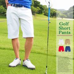 送料無料 ゴルフウェア メンズ ゴルフパンツ ショートパンツ ゴルフ メンズウェア ストレッチ 膝上 パンツ 白 ベージュ 赤 ブルー
