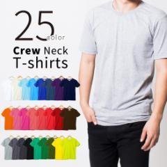 [無地Tまとめ割]Tシャツ メンズ 半袖 無地 クルーネック 丸首 大きいサイズ カットソー インナー 黒 白 グレー 無地Tシャツ 半袖Tシャツ