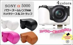 【送料無料】SONY a5000 パワーズームレンズ対応 カメラケース&ストラップ(ホワイト/ブラック/ピンク)