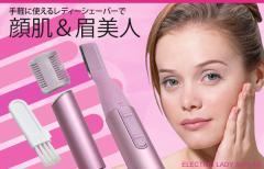 レディシェーバー 眉毛 うぶ毛 脱毛フェイストリマー 携帯しやすいミニ型サイズ 剃刀 カミソリ レディース シェーバー