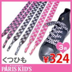 くつひも チェッカー 靴ひも 靴紐 靴ヒモ くつひも くつ紐 シューレース スニーカー ピンク シルバー 黒 ピンク