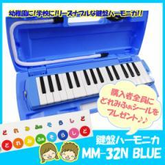 鍵盤ハーモニカ 32鍵 MM-32N BLUE  ブルー 購入...