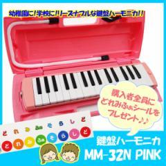 鍵盤ハーモニカ 32鍵 MM-32N PINK  ピンク  購...