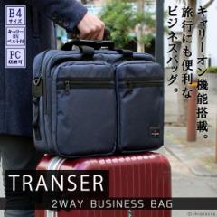 ★送料無料★ ビジネスバッグ メンズ 3WAY リュックサック ショルダーバック ダブルファスナー TRANSER (2色)【23-5593】