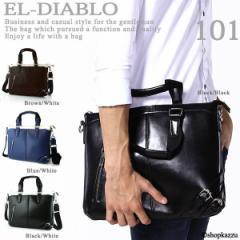 ★送料無料★ ビジネスバッグ メンズ 2WAY 薄マチカジュアルバッグ 父の日 EL-DIABLO エルディアブロ (4色) 【EL-101】