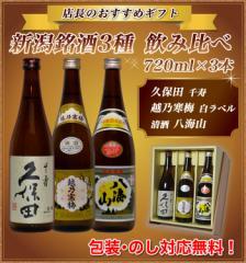 【久保田千寿,越乃寒梅白ラベル,八海山清酒】720m...