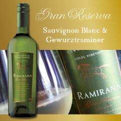 ラミラナ グラン・レゼルヴァ ソーヴィニヨン・ブラン&ゲヴェルツトラミネール 白 750ml 【チリ ワイン】