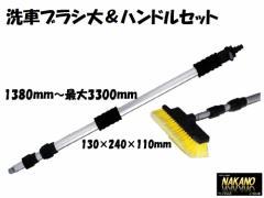【洗車ブラシ大&ハンドルセット】伸縮通水タイプ3.3m ヘッドから水が出て便利