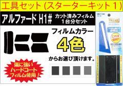 【キット付】 アルファード 10系 カット済みカーフィルム  リアセット + スターターキット1(XK-29)