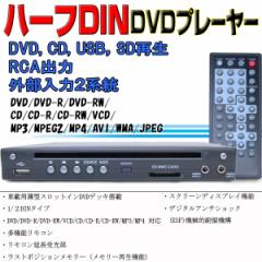 ハーフDINサイズDVDプレーヤー★映像音声出力[CD54B]
