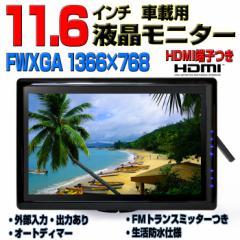 11.6インチワイド液晶モニター 車載用セット/FWXGA/スピーカー内蔵/HDMIスマホ接続可能  [TH16A]