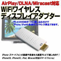 【送料無料】iPhone,iPad,iPod対応 WiFiワイヤレス ディスプレイアダプター[D10]