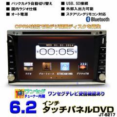 車載 DVD dvd プレーヤー CPRM対応 地デジ録画VRモード 6.2インチタッチパネルDVDプレーヤー/ワンセグ内蔵[6217]