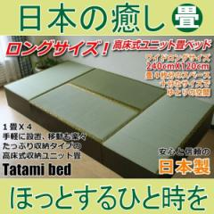 【予約販売10月上旬入荷予定】送料無料 高床式ユニット畳 1畳×4本 ロングベッドサイズ TATA-BED4 日本製 国内工場