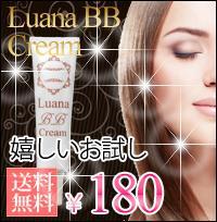 【送料無料180円】隠す+美肌→綺麗ルアンナ 艶肌BBクリーム 2g ※お1人様1回限り厳守