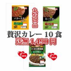【送無】丸大贅沢3種カレー10パック/レトルト食品/カレーライス/中辛/保存食品/チキン/キーマ/ビーフ/父の日