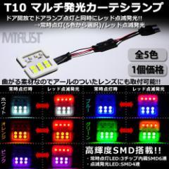 保証付 T10 汎用 マルチ発光 LED カーテシランプ プリント基板 常時点灯カラーは全5色から選択可+レッド点滅発光 エムトラ