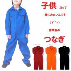 子供だってツナギ着たい★円管服/ストレッチつなぎ作業服