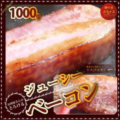 【冷凍】お肉屋さんのジューシーベーコン1000g【選べるカット スライスorブロック】(12時までの御注文で当日発送、土日祝を除く)(惣菜)