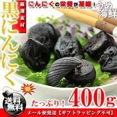 長期熟成で栄養満点!国産 熟成 黒にんにく お徳用 400g(100g×4個入り)【送料無料】にんにく