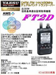 【送料無料 P5倍】ヤエス FT2D FT-2D  C4FM /FM 144/430MHzデュアルバンド トランシーバー