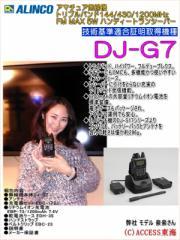【送料無料 人気 P5倍】 アルインコ DJ-G7 DJG7 アマチュア無線機 トリプルバンド144/430/1200MHz FM 1〜5Wトランシーバー