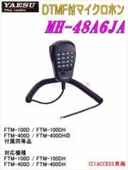 ヤエス  MH-48A6JA MH48A6JA DTMF付マイクロホン
