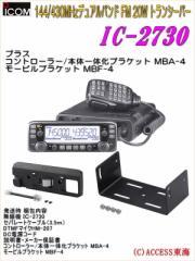 【送料無料】アイコム IC-2730 (IC2730) 144/430MHz FMデュアルバンダー モービル機  20Wモデル MBA-4-MBF-4せっとで38800円
