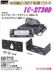 【送料無料】アイコム IC-2730D (IC2730D) 144/430MHz FMデュアルバンダー モービル機  50Wモデル MBA-5-MBF-4せっとで42800円