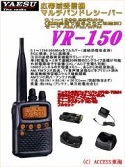 【送料無料 P2倍】ヤエス スタンダード 広帯域受信機 VR-150 VR150 充電器・バッテリーフルセット