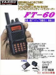 【送料無料 売れています。】YAESU ヤエス スタンダード FT-60 (FT60)144/430MHz帯 FM5W 乾電池ケース FBA-25A付