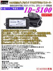 【送料無料】アイコム ID-5100 ID5100 144/430MHz デュアルバンド デジタル20Wトランシーバー