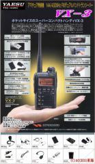【送料無料】ヤエス アマチュア無線機 VX-3 VX3 144/430MHz FMデュアルバンドトランシーバー,オリジナルイヤホンマイクサービス