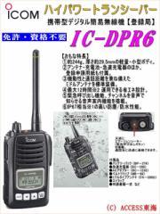 【送料無料】 アイコム IC-DPR6 ICDPR6 デジタル簡易無線機(長距離用) デジタルトランシーバー