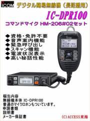 【送料無料】 アイコム IC-DPR100 ICDPR100 プラス HM-206#02 コマンドマイクセット
