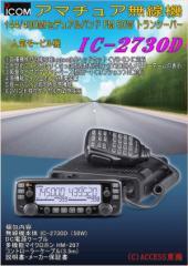 【送料無料 限定 得割】アイコム IC-2730D (IC2730D) 144/430MHz FMデュアルバンダー モービル機  50Wモデル