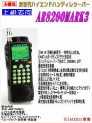 【送料無料】 AOR AR-8200MARK3  AR8200MARK3 広帯域受信機 マルチバンドレシーバー