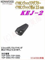 【送料無料】 ケンウッド KEJ-2 KEJ2 イヤホンジャックアダプター TPZ-D503,TCP-D503,TCP-D201対応