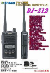 【送料無料】 アルインコ DJ-S12 DJS12アマチュア無線機 モノバンド144MHz FM 2Wトランシーバー
