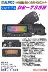 【送料無料】 アルインコ  DR-735H DR735H デュアルバンド144/430MHz FM モービルトランシーバー50W
