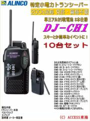 【送料無料】 アルインコ 20ch 特定小電力トランシーバー DJ-CH1 DJCH1 10台セット 格安!単3乾電池仕様モデル