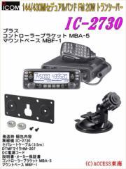 【送料無料】アイコム IC-2730 (IC2730) 144/430MHz FMデュアルバンダーモービル機  20Wモデル MBA-5-MBF-1せっとで42800円