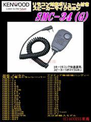 ケンウッド SMC-34(G) リモコン対応ボリュウーム付きスピーカーマイク  インカム・特定小電力トランシーバー用