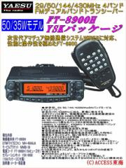 【送料無料】ヤエス FT-8900H YSKパッケージ 29/50/144/430MHz帯50W FMモービル機