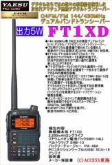 【送料無料】YAESU ヤエス FT-1XD FT1XD C4FM/FM 144/430MHz デュアルバンドトランシーバー FT1Dバージョンアップ版