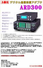 【日本国内送料無料】 AOR ARD300 ARD-300 デジタル通信受信アダプタ