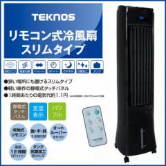 【送料無料】冷風扇 冷風扇風機 リモコン式 スリムファン TEKNOS テクノス TCW-300 ブラック リモコン式スリム冷風扇